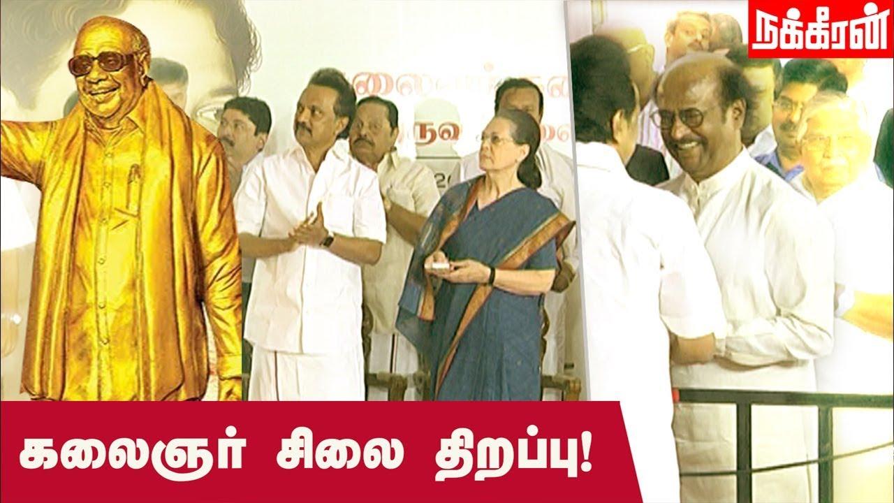 கலைஞர் சிலை திறப்பு! Kalaignar Karunanidhi Statue Opening Ceremony |
