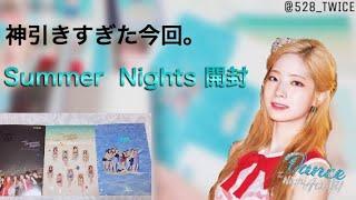 "TWICE ""Summer Nights""開封動画【神引き】"