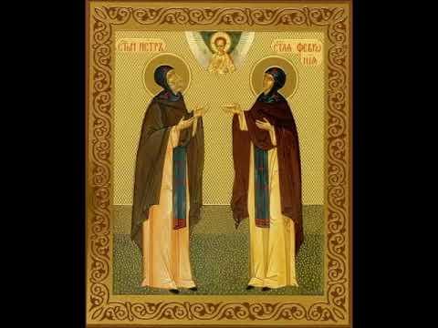 Тропарь Благоверным Петру И Февронии (Давиду И Евфросинии)