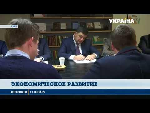 Гройсман обсудил с молодыми предпринимателями развитие современной экономики Украины (видео)