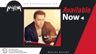 تحميل و مشاهدة Ahmed Ali - Day'at Waa'ty / أحمد علي - ضيعت وقتي MP3