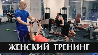 Тренировки для женщин. Персональный тренер Максим Николаев.