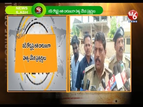 Sangareddy Sp Rajasekhar About II Murder In Broad Daylight At Rudraram || Media 6 News