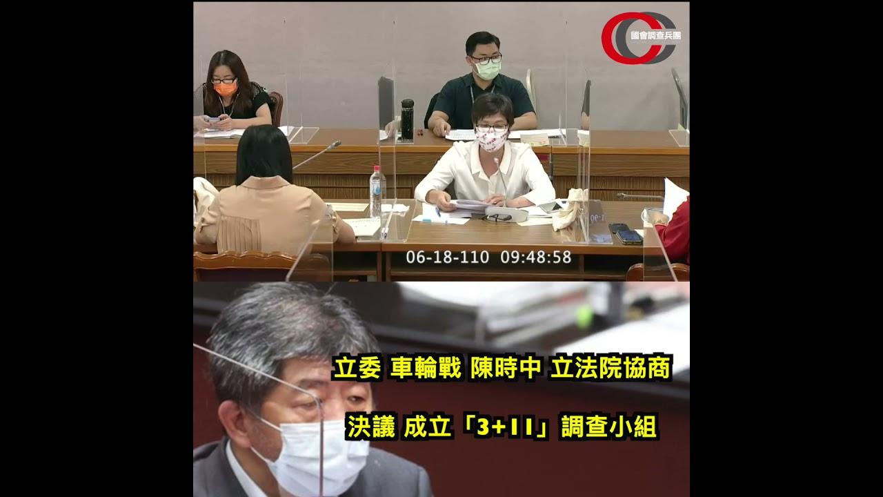 【 車輪戰陳時中~立法院協商達決議 成立「3+11」調查小組!!】|國會調查兵團 cic.tw