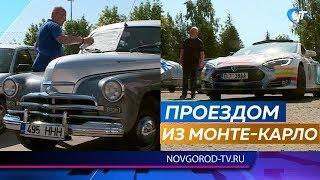 В Великом Новгороде остановились участники международного пробега «Electric Marathon-2019»