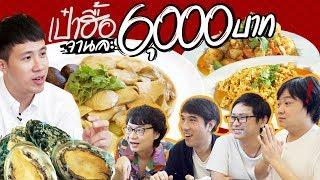 กินโต๊ะจีนระดับมิชลินไกด์ x Boom Tharis