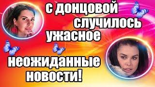 ДОМ 2 СВЕЖИЕ НОВОСТИ И СЛУХИ 15 МАРТА 2019 (15.03.2019)