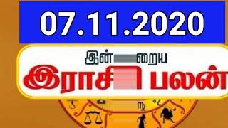 இன்றைய ராசி பலன் 07.10.2020 Today Rasi Palan in Tamil/Horoscope/nalaya rasipalan/all in one Nandhini