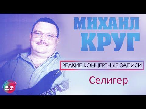 Михаил Круг - Селигер (Редкие концертные записи)