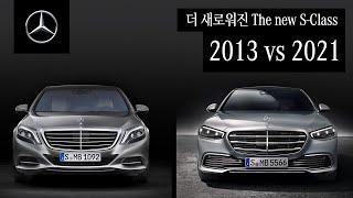 [오피셜] The new S-Class | 새로워진 The new S-Class