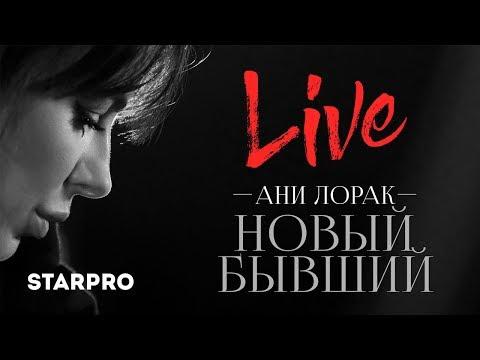 Ани Лорак - Новый бывший LIVE  (Премьера 2018)