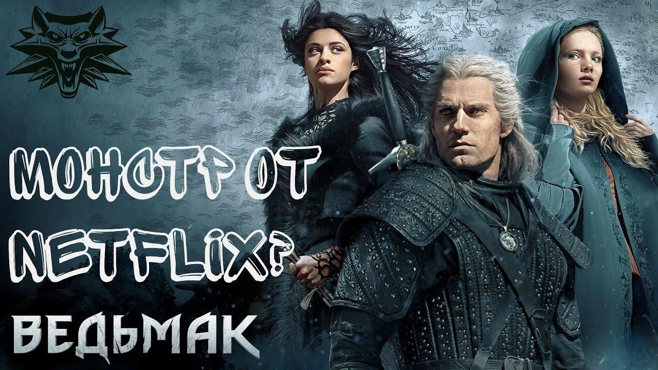 Обзор сериала Ведьмак — Монстр от Netflix?