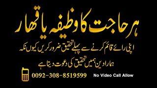 Ya Qahhar Ka Khaas Amal In Urdu - Free video search site