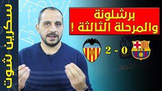 فالنسيا 0:2 برشلونة | دخول برشلونة وكيكي سيتين إلى المرحلة الثالثة وهي الأهم !تحليل المباراة