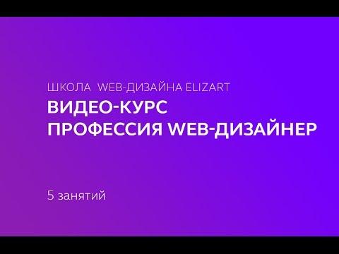 ", title : 'Презентация видео-курса ""Профессия web-дизайнера""'"