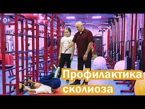 Упражнения при скалиозах
