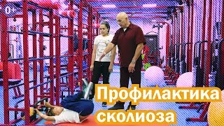 Упражнения для спины при сколиозе. 3 обязательных упражнения для каждого школьника!