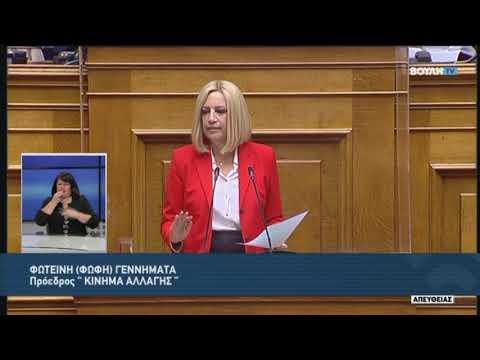Φ.Γεννηματά (Πρόεδρος ΚΙΝΗΜΑ ΑΛΛΑΓΗΣ)(Δευτερολογία) (Αντιμετώπιση πανδημίας) (12/11/2020)