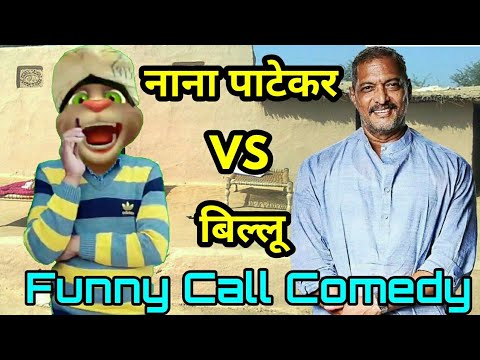 नाना पाटेकर & बिल्लू funny call comedy। Nana