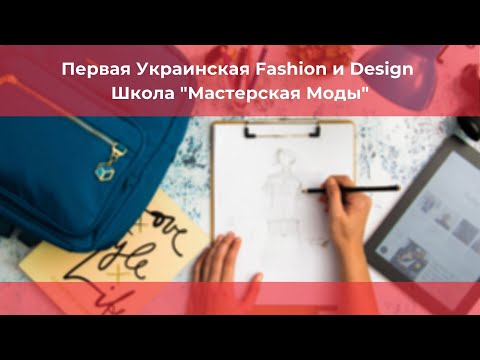 Первая Украинская Fashion и Design Школа