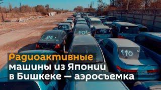 Радиоактивные машины из Японии в Бишкеке — аэросъемка