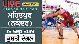 🔴 [Live] Mehatpur (Nakodar) Kushti Dangal 15 Sep 2019