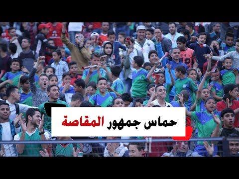 جمهور المقاصة يشعل حماس لاعبيه قبل بدء مباراته أمام الأهلي