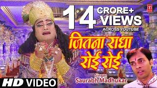 Jitna Radha Roee Krishna Bhajan By Saurabh Madhukar [Full