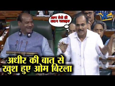स्पीकर से इंप्रेस विपक्ष, अधीर रंजन ने कही बहुत बड़ी बात|Adhir Ranjan Choudhary praises to Om Birla