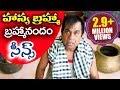 #HasyaBrahma   Brahmanandam Telugu Comedy Scenes   Vol 17