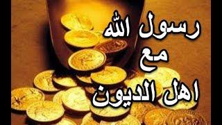 هل تعلم | رسول الله مع اهل الديون | قصص نبوية رائعة | اسلاميات hd تحميل MP3