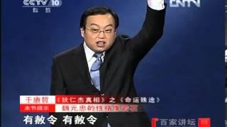 《百家讲坛》 20121210 狄仁杰真相 (八) 命运殊途