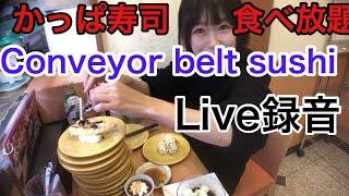 【Sushi】【大食い】【かっぱ寿司】食べ放題生ライブ!Conveyor belt sushi buffet live