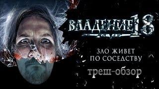 Треш-обзор фильма Владение 18