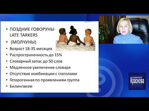 Причины, диагностика и лечение речевых расстройств у детей. Невролог Краснова