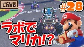 ラボ版マリオカート!!サーキットモードで大暴れ!!ドライブキット最速実況Part28【NintendoLabo】