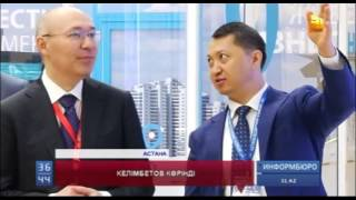 """""""Астана"""" халықаралық қаржы орталығы өз жұмысын жүргізуге толықтай дайын болмақ"""