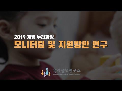 2019 개정 누리과정 모니터링 및 지원방안 연구 동영상표지