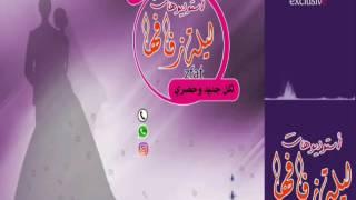 تحميل و مشاهدة شيلة موسم 2018 اقبلت بنت شيخا مكانه شامخ وعالي باسم ام هزاع حصري MP3