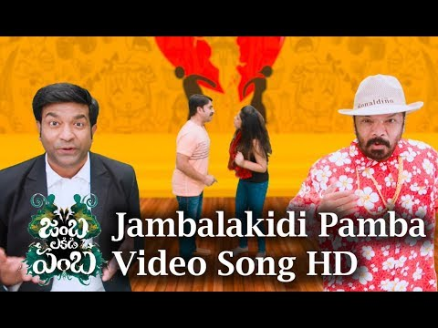 jambalakidi-pamba-promotional-video-song