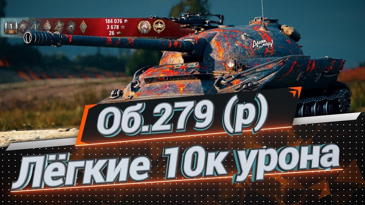 об.279 - Лёгкие 10к урона!