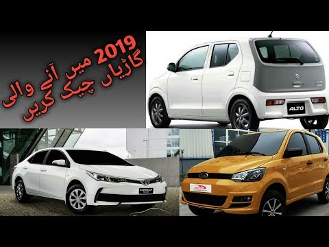 5 Upcoming Cars In Pakistan 2019 New Cars In Pakistan 2019