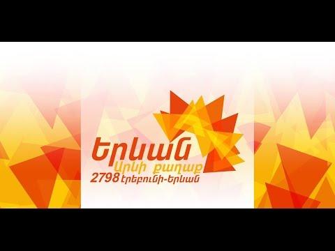 All Stars - Yerevan arevi qaxaq