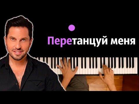 Артур Пирожков - Перетанцуй меня ● караоке | PIANO_KARAOKE ● ᴴᴰ + НОТЫ & MIDI