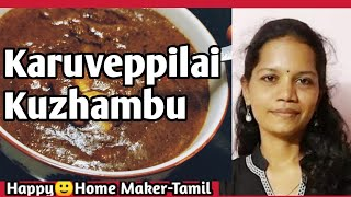 Karuveppilai Kuzhambu Recipe in Tamil| Curry Leaves Kuzhambu