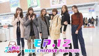 「ii ne JAPAN」BNK48 : EP.12 สนามบินนิวชิโตเสะ New Chitose Airport