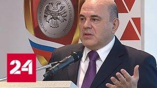 Мишустин: нет нового налога для самозанятых, есть новый налоговый режим - Россия 24