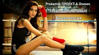 Prokaznik ПРОЕКТ & Оnosov   The Very Best Of 2017  Видеоверсия
