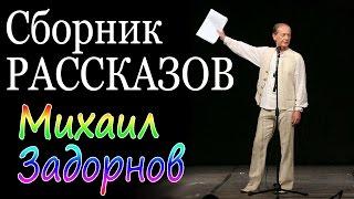 Михаил Задорнов. Сборник рассказов. Лучшее