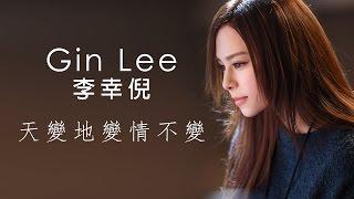 Gin Lee 李幸倪 - 《天變地變情不變》MV